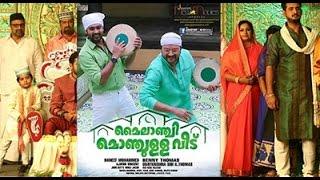 Veedu - Mylanchi Monchulla Veedu Malayalam Film Official Trailer