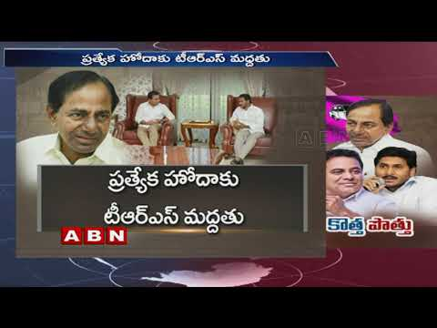 KTR meets YS Jagan over Federal Front or Return Gift to AP ? | ABN Telugu