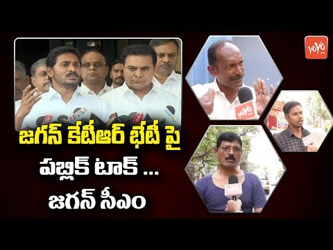 Public Talk On KTR ,Jagan Meeting And AP Next CM | KCR | Federal Front | AP News | YOYO TV Channel