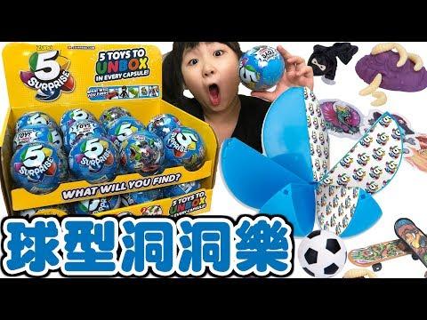 【玩具】美國的洞洞樂,五驚喜男孩版,結合出奇蛋與洞洞樂的玩具[NyoNyoTV妞妞TV玩具]