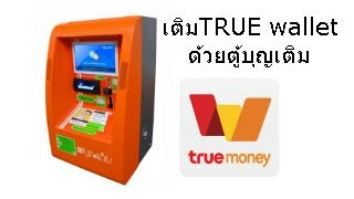 ขั้นตอนการเติมเงิน True Wallet ด้วยตู้บุญเติม