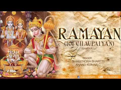 Ramayan 101 Chaupaiyan By Shailendra Bhartti, Anaand Kumar C. I (full Audio Song Juke Box) video