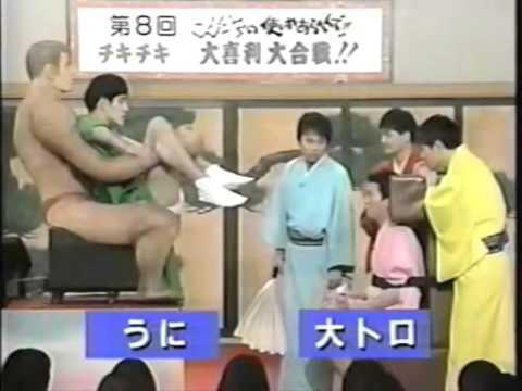 เกมโชว์ ญี่ปุ่นฮาๆ  ปะทะหน้า 12
