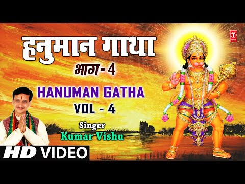 Hanuman Gatha 4 By Kumar Vishu Full Song - Hanumaan Gatha Vol...