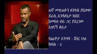 Interview with Author Endalegeta kebede Part 2