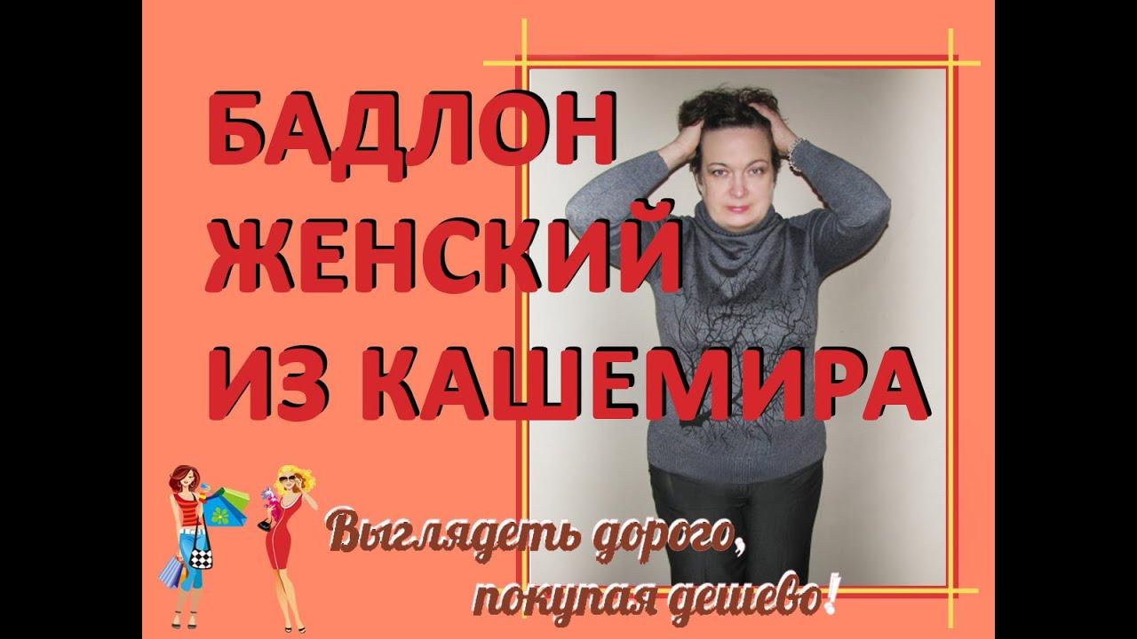 Свитер Женский Кашемир Купить