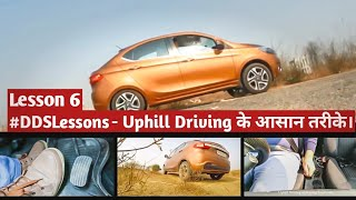 Uphill Driving | चढ़ाई में गाड़ी चलाना सीखें | Lesson 6