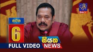 Siyatha News 06.00 PM - 02 - 12 - 2018