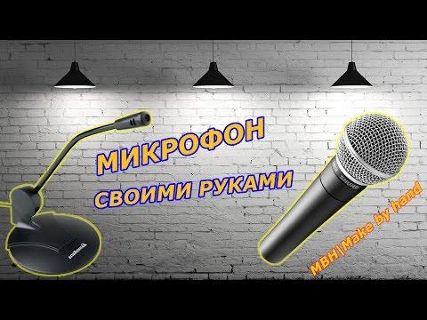 Микрофон для компа своими руками 9