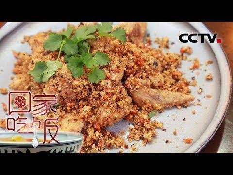 陸綜-回家吃飯-20181225 陝西biangbiang面紅茶避風塘雞翅