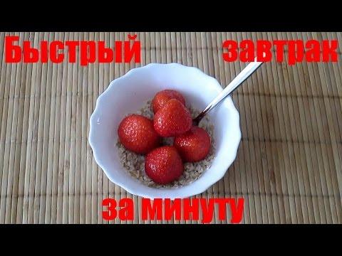 Рецепт Быстрого Вкусного Здорового и Полезного Завтрака. Германия.
