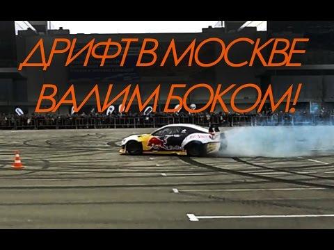 Дрифт в Москве! (в том числе - Камаз!)