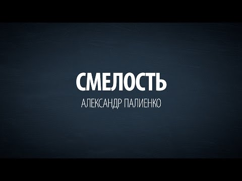 Смелость. Александр Палиенко.
