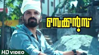 101 Weddings - Seconds Malayalam Movie - Vinayagam introduction