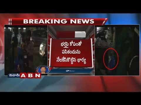 భర్తపై కోపంతో పసికందును నేలకేసి కొట్టిన భార్య | Husband and wife clashes at Main road | Hyderabad