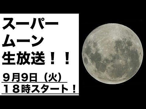 【スーパームーン】生中継!2夜連続〜超・超ムーン特番!ウェザーニューズ