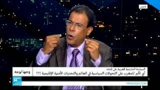السياسة الخارجية المغربية على المحك