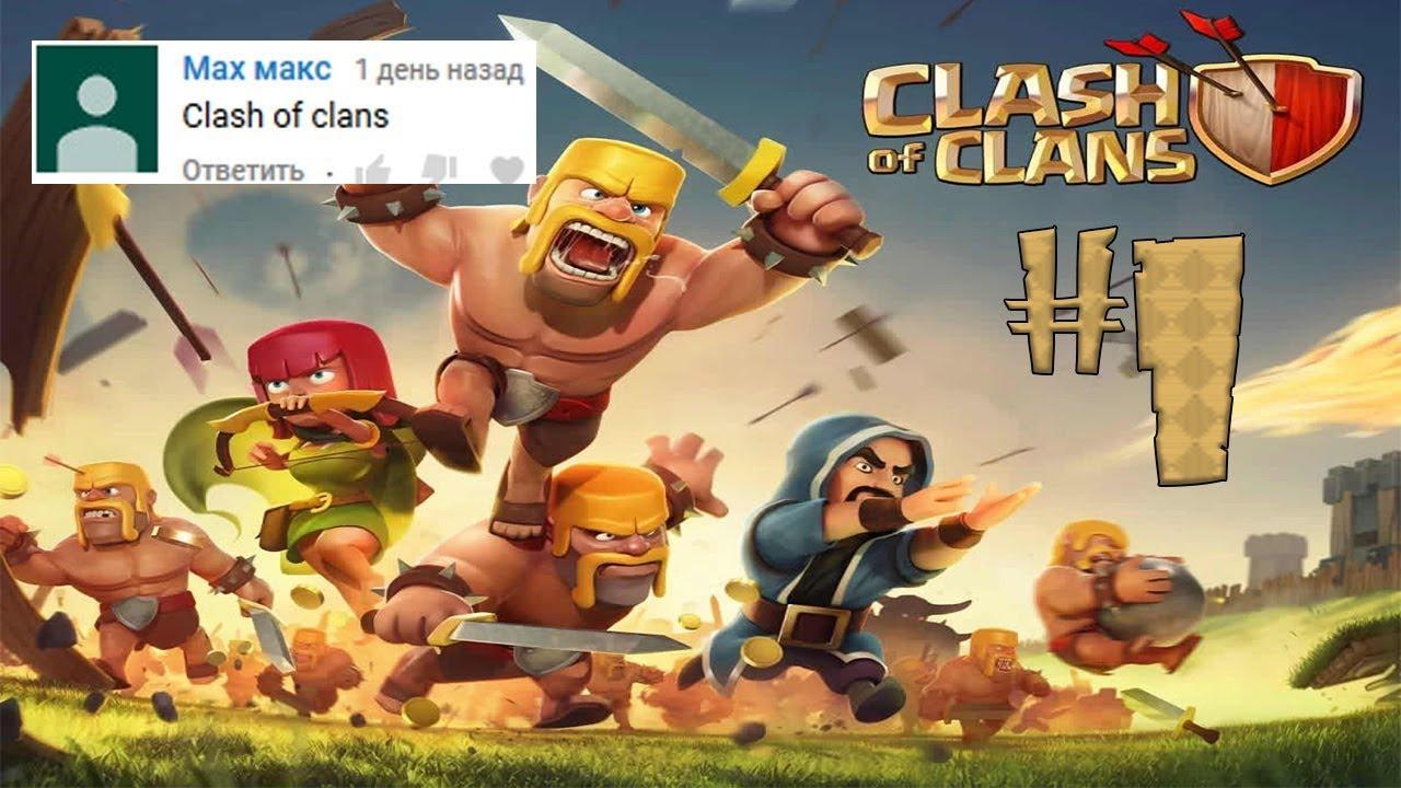 clash of clans jetzt herunterladen