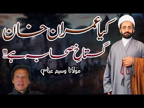 Jang-E-Uhad And Prime Minister Imran Khan's Statement !! | Maulana Waseem Abbas | 4K