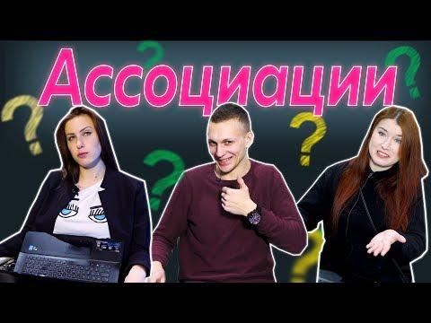 Блогеры играют в АССОЦИАЦИИ (Елена Рассохина, Яна Нежданова, Макс Тайсон)