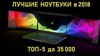 Лучшие ноутбуки 2018. ТОП 5 до 35000.