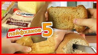 5 ЛАЙФХАКОВ С ХЛЕБОМ