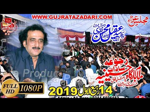 Zakir Syed Aqeel Mohsin Naqvi | 14 Rabi Ul Awal 2019 | Rajoa Sadat Mandi Bahauddin | Raza Production