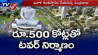 AP CM Chandrababu Naidu To Lay Foundation Stone For Iconic Tower