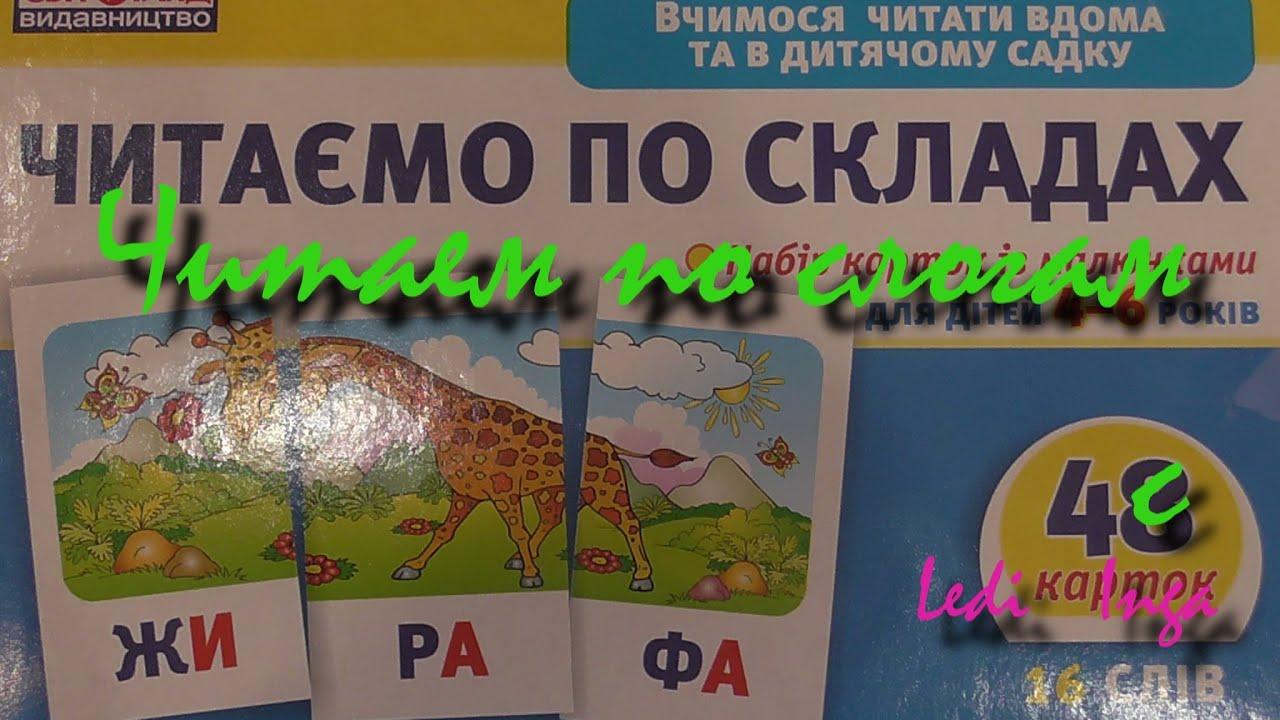 вчимося читати по складах картинки