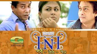 Drama Serial | FnF | Friends n Family | Epi 66-70 | Mosharraf Karim | Aupee Karim | Shokh | Nafa