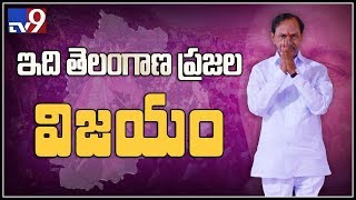 KCR Press Meet Full video || Telangana Next CM || TS Election Results 2018