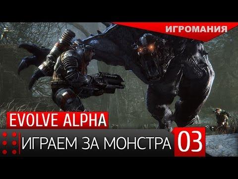 Evolve Alpha #3 - Играем за Монстра