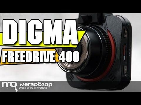 Digma FreeDrive 400 обзор видеорегистратора Super HD