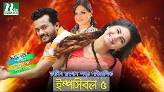 New Bangla Telefilm: Impossible 5 | Allen Shuvro, Sporshia | Directed By Tanim Rahman Ongshu