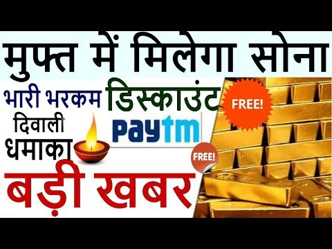 Today Breaking News : PAYTM GOLD खरीदने पर पेटीएम की ओर से मुफ्त सोना