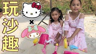 玩沙趣 hello kitty X melody Sunny Yummy running toys 跟玩具開箱 愛上天湖露營區