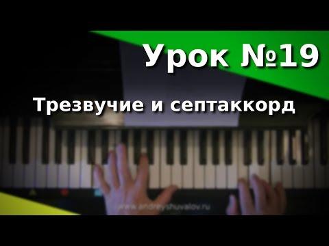 """Урок 19. Трезвучие и септаккорд. Курс """"Любительское музицирование""""."""