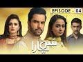 Sun yaara - Episode 04 - 23rd January 2017 - Full HD
