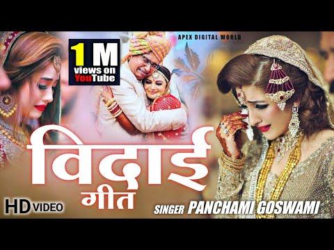 Bidai Geet  बिदाई गीत  HD Video Song 2017