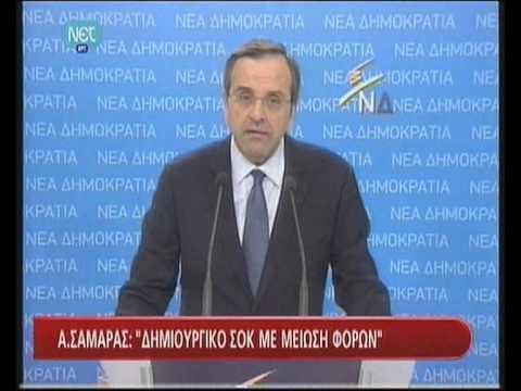 Antonis Samaras 24 5 2011