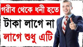 এটি শিখে রাখুন ব্যবসায় কখনো ঠকবেন না | Business Motivation in Bangla / Bengali | Chanakya Niti