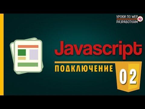 JavaScript - #2 Виды подключений / Уроки для начинающих по JS