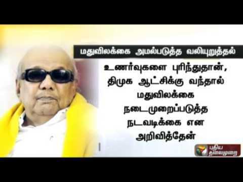DMK Leader Karunanidhi demand to Implement Liquor ban immediately in Tamilnadu