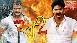 सत्या 2 भोजपुरी मूवी - Satya 2 Bhojpuri Movie 2018 - Comming Soon - Khesari Lal & Pawan Singh