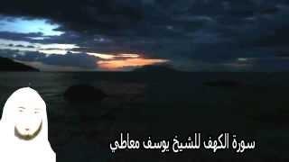 Download سورة الكهف للشيخ يوسف معاطي 3Gp Mp4