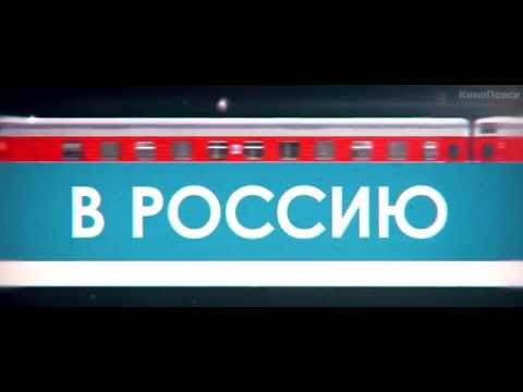 """Soon (Moscow, Russia)"" / Russian Trailer"