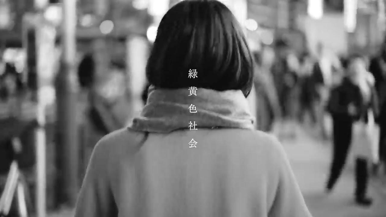 """緑黄色社会 - """"Shout Baby""""のMVを公開 新譜シングル「Shout Baby」2020年2月19日発売予定 thm Music info Clip"""