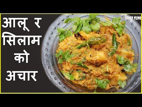 दशैं विशेष आलूको अचार | Spicy Aalu Ko Achar | Potato and perilla seeds Pickle