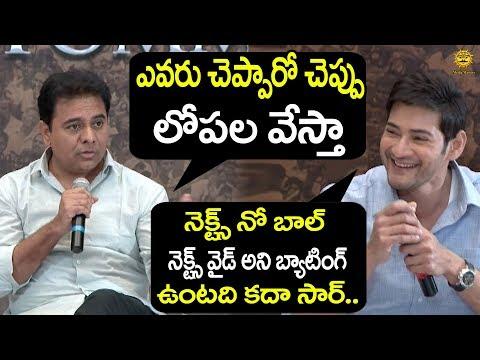Mahesh Babu And KTR Funny Conversation On Cricket | KTR Interview With Mahesh Babu | Media Masters