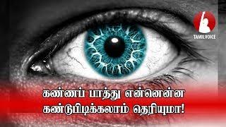 கண்ணப் பாத்து என்னென்ன கண்டுபிடிக்கலாம் தெரியுமா! - Tamil Voice